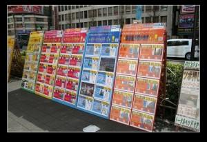 東京買屋-東京租屋廣告