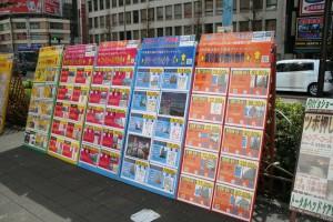 日本東京不動產廣告